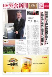 日本外食新聞 (2019/10/5号)