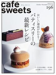 cafe-sweets(カフェスイーツ) (vol.196)