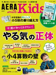 AERA with Kids 2019年 秋号