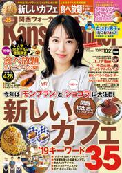 KansaiWalker関西ウォーカー 2019 No.22