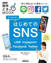 すぐわかる!はじめてのSNS LINE Instagram Facebook Twitter