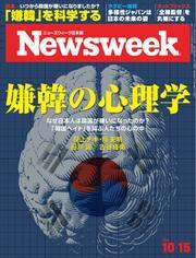 ニューズウィーク日本版 (2019年10/15号)