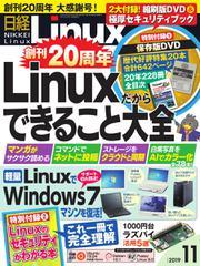 日経Linux(日経リナックス) (2019年11月号)
