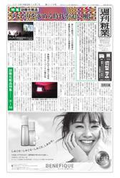 週刊粧業 (第3179号)