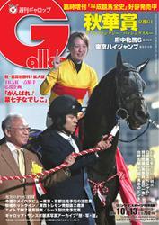 週刊Gallop(ギャロップ) (10月13日号)