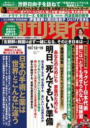 週刊現代 (2019年10/12・19号)