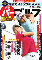 週刊 パーゴルフ (2019/10/22号)