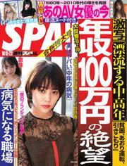 SPA!(スパ) (2019年10/15号)