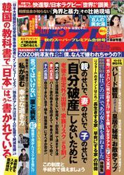 週刊ポスト (2019年10/18・25号)