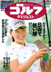 週刊ゴルフダイジェスト (2019/10/22号)