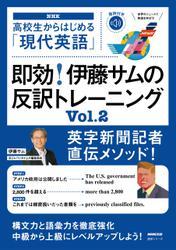 【音声DL付】高校生からはじめる「現代英語」 即効! 伊藤サムの反訳トレーニング Vol.2