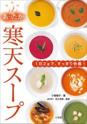 あったか寒天スープ~1日2gで、すっきり快腸!~