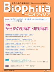 Biophilia (2019年春号)