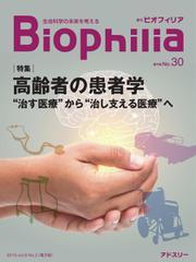 Biophilia (2019年夏号)