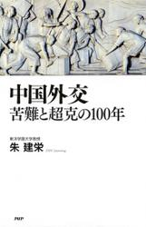 中国外交 苦難と超克の100年