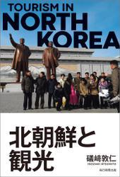 北朝鮮と観光(毎日新聞出版)