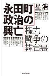 永田町政治の興亡 権力闘争の舞台裏