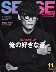 SENSE(センス) (2019年11月号)