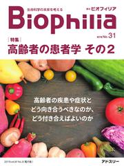 Biophilia (2019年秋号)