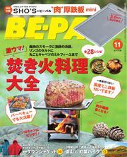 BE-PAL(ビーパル) (2019年11月号)