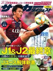 サッカーダイジェスト (2019年10/24号)