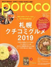 poroco 2019年9月号