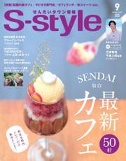 S-style 2019年9月号