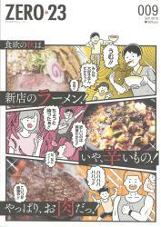 山形ゼロ・ニイ・サン 2019年9月号
