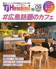 TJ  Hiroshima 2019年9月号