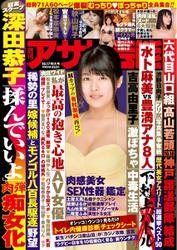 週刊アサヒ芸能 [ライト版] (10/17号)