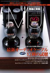 MJ無線と実験 (2019年11月号)