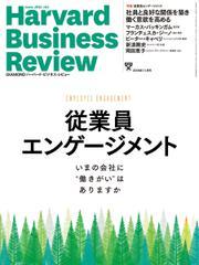 DIAMONDハーバード・ビジネス・レビュー (2019年11月号)