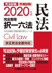 2020年版 司法試験&予備試験 完全整理択一六法 民法