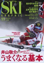 スキーグラフィックNo.485