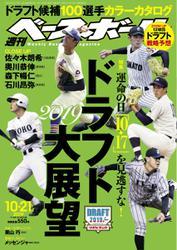 週刊ベースボール (2019年10/21号)