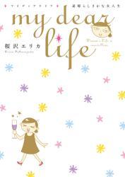 【試し読み増量版】my dear life 素晴らしきかな女人生