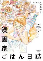 【試し読み増量版】漫画家ごはん日誌