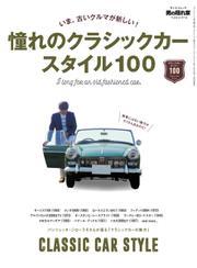 男の隠れ家特別編集 (ベストシリーズ 憧れのクラシックカースタイル100)
