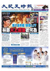 大紀元時報 中国語版 (10/9号)