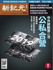 新紀元 中国語時事週刊 (654号)