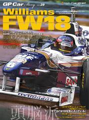 GP Car Story(ジーピーカーストーリー) (Vol.29)