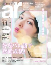 ar(アール) (2019年11月号)