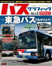 バス・グラフィック (vol.40)