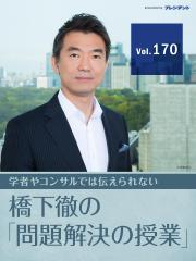 【38歳・小泉大臣(3)】なぜ小泉さんの言動が批判を呼ぶのか? 実行プランを持つ政治家になるため必要なこと【橋下徹の「問題解決の授業」Vol.170】