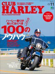CLUB HARLEY(クラブハーレー) (2019年11月号)