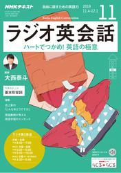 NHKラジオ ラジオ英会話2019年11月号【リフロー版】