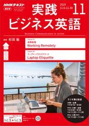 NHKラジオ 実践ビジネス英語2019年11月号【リフロー版】