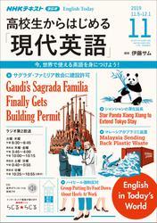 NHKラジオ 高校生からはじめる「現代英語」2019年11月号【リフロー版】
