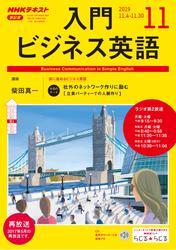 NHKラジオ 入門ビジネス英語2019年11月号【リフロー版】
