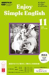 NHKラジオ エンジョイ・シンプル・イングリッシュ2019年11月号【リフロー版】